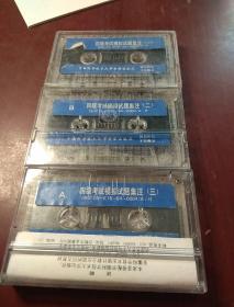 四级考试模拟试题集注 听力测试录音带(一)(二)(三)  全三册