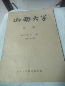 山西大学周报1995年合订本(409-444)【私藏85品孔网孤品】