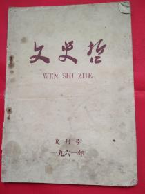 文史哲1961年第一期(复刊号)