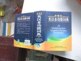 英汉多功能词典-外研社 内有标签