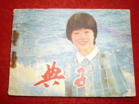日本电影连环画《典子 》哓黎 改编,中国电影出版社,一版一印。