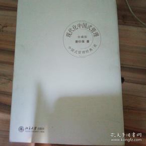 中国式管理经典9:现代化中国式管理