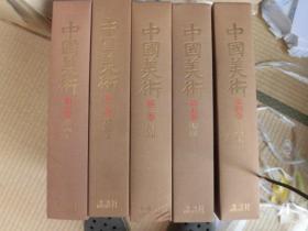 中国美术全五卷  讲谈社 限定3000 包邮