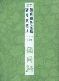 经典碑帖笔法丛书:颜真卿多宝塔碑及其笔法