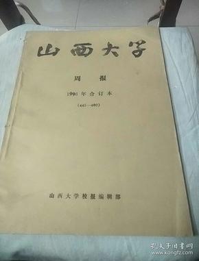 山西大学周报1996年合订本(445-480)【私藏85品孔网孤品】