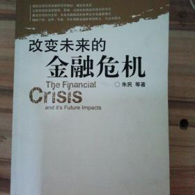 改变未来的金融危机
