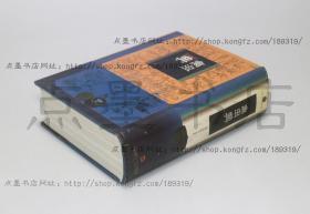 私藏好品 《禽虫典》16开精装 (清)蒋廷锡等编纂 1998年一版一印