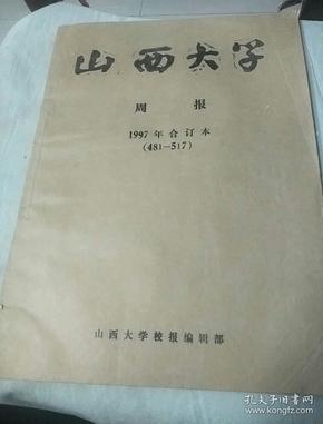 山西大学周报1997年合订本(481-517)【私藏9品孔网孤品】