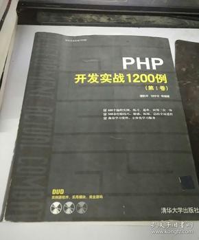 PHP开发实战1200例