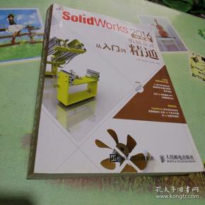 SolidWorks 2016中文版机械设计从入门到精通(无盘)