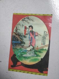 民信片:唐山第九瓷厂工艺瓷金陵十二钗-林黛玉