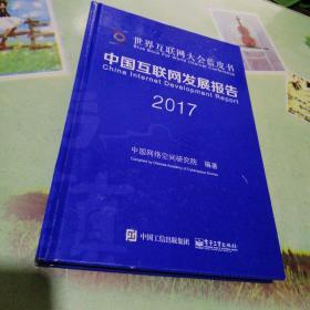 中国互联网发展报告2017(正版精装16开)