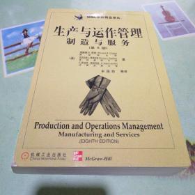 生产与与运作管理:制造与服务(书品如图避免争议)