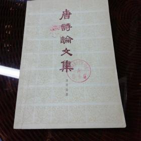 唐诗论文集(中国人民大学图书馆藏)