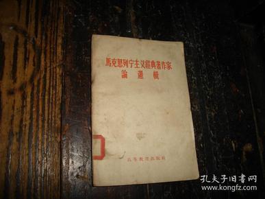 马克思列宁主义经典著作家论选辑