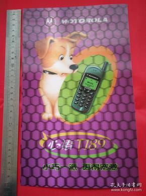 摩托罗拉心语T189(3D塑料广告牌)