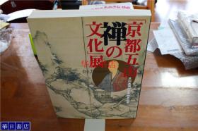 禅宗美术 禅之文化站  京都五山 大型图录  厚重  品好包邮