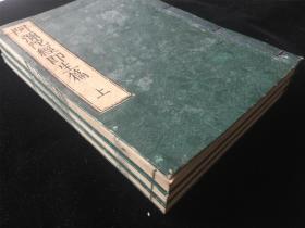 和刻佛经《阿弥陀经即生篇》3册全,正定阁述作。写刻精,夹有梵文。
