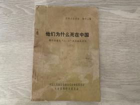 吉林文史资料 第十二辑 他们为什么死在中国