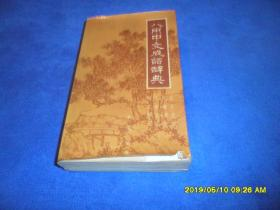 八用中文成语辞典(彩色插图本)