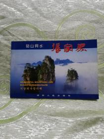 奇山异水 —— 张家界(横翻32开)中、英、韩、三语