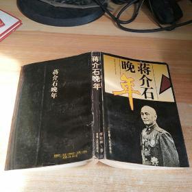 蒋介石晚年