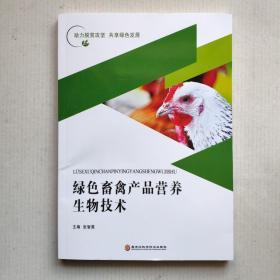 《绿色畜禽产品营养生物技术》
