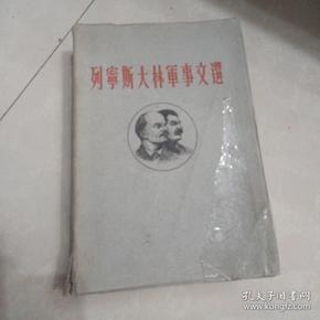 列宁斯大林军事文选