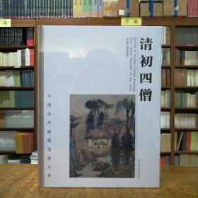 中国历代绘画流派大系:清初四僧