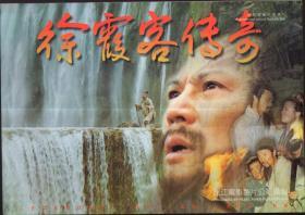 徐霞客传奇(电影海报)