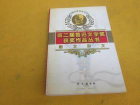 散文杂文  第二届鲁迅文学奖获奖作品——封面侧面泛黄,内页干净