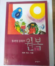 韩文图书(复)