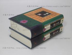 私藏好品《草木典》16开精装全二册  (清)蒋廷锡等编纂 1999年一版一印