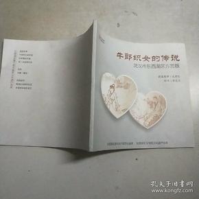 (24开连环画)牛郎织女的传说:武汉市东西湖区方言版