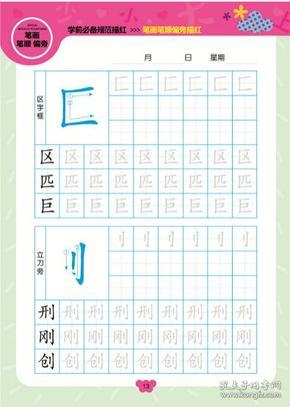 赢在起点 汉字练习 学前规范描红笔画笔顺偏旁描红笔画笔顺练字贴一年级手把手小学一年级笔画笔