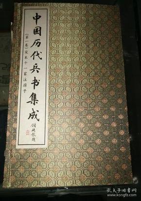中国历代兵书集成(上中下)(第一卷)宋本十一家注孙子(一函三册)