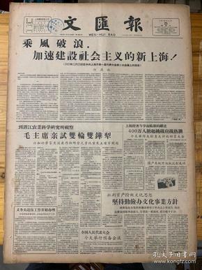 文汇报1958年1月25日。(乘风破浪,加速建设社会主义的新上海。)义务兵退伍工作开启办理。(国产高级照相机试制成功。)各级人民代表大会年内任期届满。各地紧密结合整风筹备选举。(苏联科学家谈宇宙技术发展。)我国第一座儿童剧院诞生。