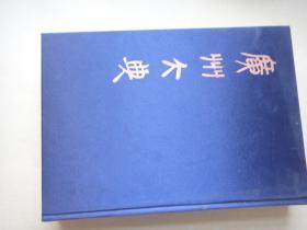 广州大典116〔第十五辑 经部总类 第十四册〕