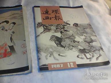 连环画报 1987 3、12   2册合售