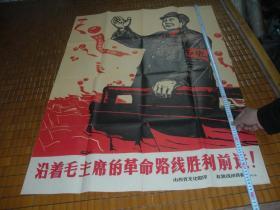 1967年6月大文革绝版绝品超大宣传画一张(稀见珍贵):沿着毛主席的革命路线胜利前进!(75X107)CM【有轻微折痕,近乎全品】