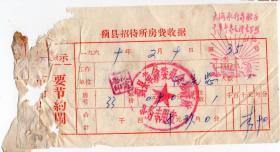 60年代发票单据-----1969年天津市蓟县