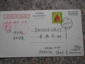 北京信息管理学校---徐*汝*明给李燕杰贺卡明信片