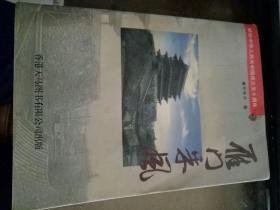 《雁门风采》作者杨继兴签名钤印本