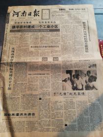 【报纸】河南日报 1991年8月9日【联合国官员艾沙德考察豫南灾区】【亚细亚冲击波(中)】