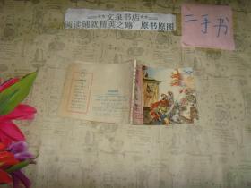 邠阳城救驾 北宋杨家将连环画之二》50630A品如图