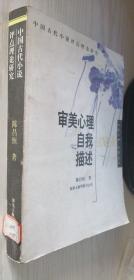 审美心理自我描述 (中国古代小说评点理论研究)陈昌恒 作者签名本