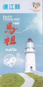 马祖——旅游简介[2014年9月]
