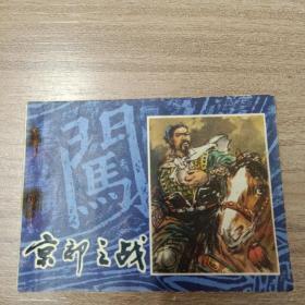 京都之战《李自成》连环画之一(79年1版2印/内品好)
