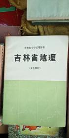 吉林省中学试用课本  吉林省地理乡土教材 1978年一版一印