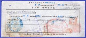保险单据-----1951年中国人民保险公司松江分公司,财产强制保险费收据5073
